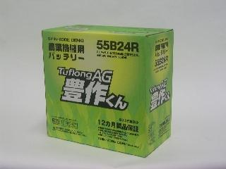 【クリックで詳細表示】日立バッテリー AG55B24R-H9