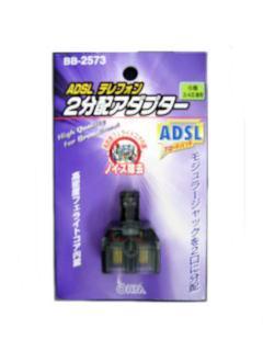 ADSL 2分配アダプター BB-2573