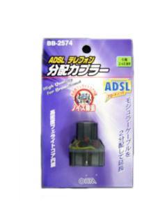 ADSL 分配カプラー BB-2574