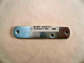 一文字73mm