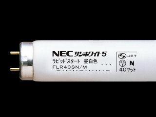 NEC 蛍光ランプ サンホワイト5 FLR40SN/M-10P 10本組