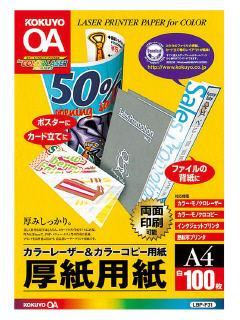 コクヨ カラーコピー用紙 厚紙 LBP-F31