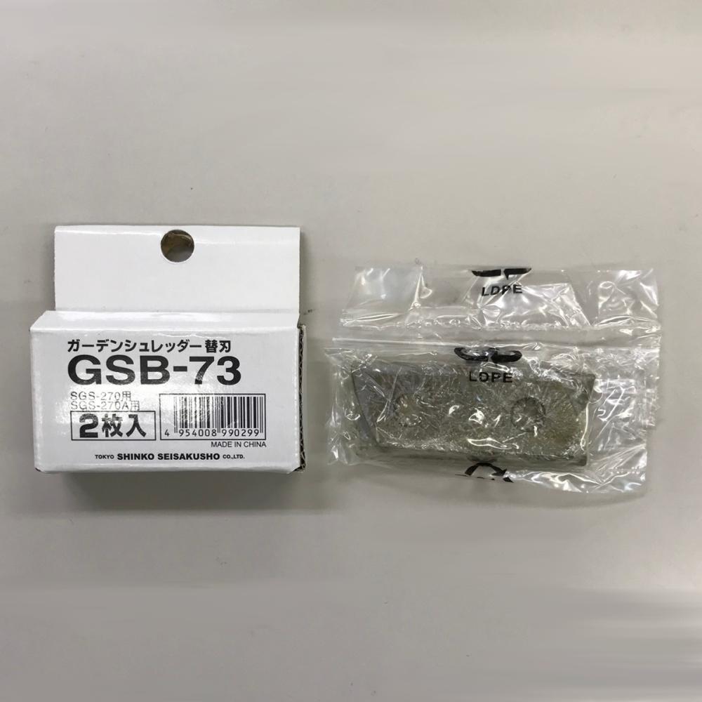 新興 ガーデンシュレッダー替え刃 GSB-73