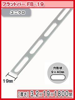 鋼材フラットバー FB-19 1800mm ユニクロ