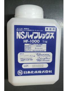 NSハイフレックスHF-1000 1kg
