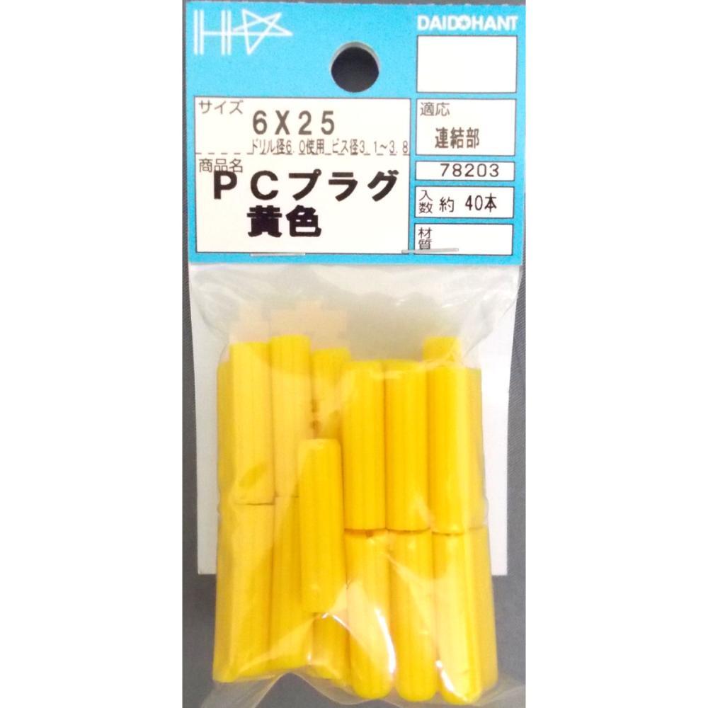PCプラグ(黄)6×25 (40P)