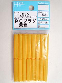 PCプラグ(黄)6×35 (30P)