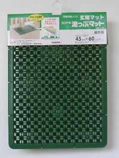 泥っぷマット #1 45×60 グリーン