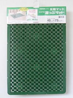 泥っぷマット #3 45×75 グリーン