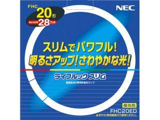 NEC ライフルック スリム FHC20ED 20形28W