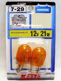 小糸7-29 P1870A12V21W