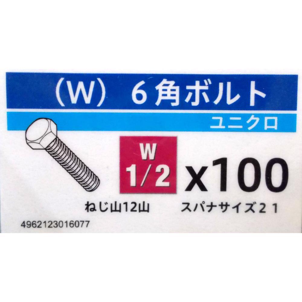 ユニクロ六角ボルト 1/2×100