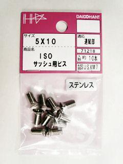 STサッシ用ビス 5×10