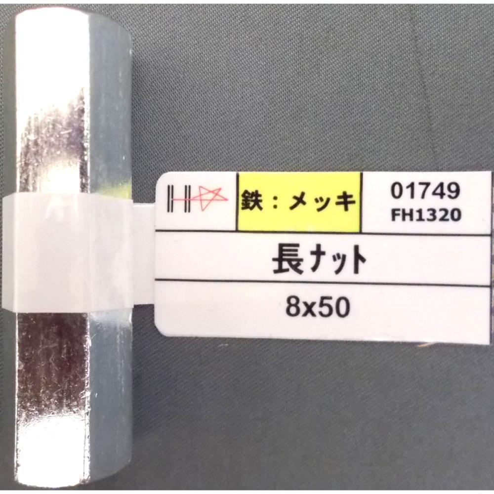 ユニクロ長ナット 8×50