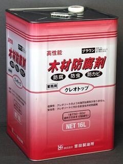 木材防腐剤 クレオトップ 16L ブラウン