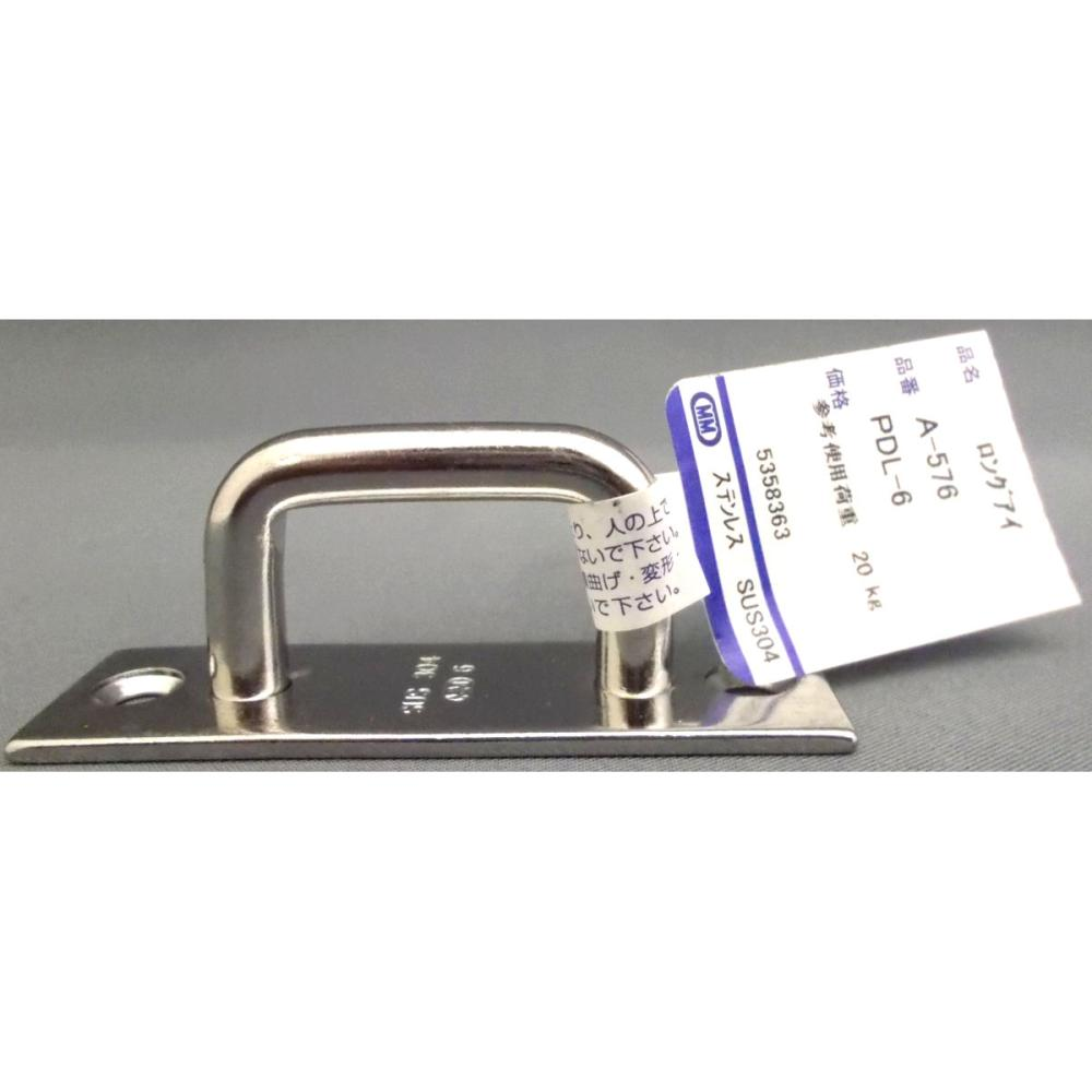 水本機械 ステンレス金具ロングアイ PDL-6