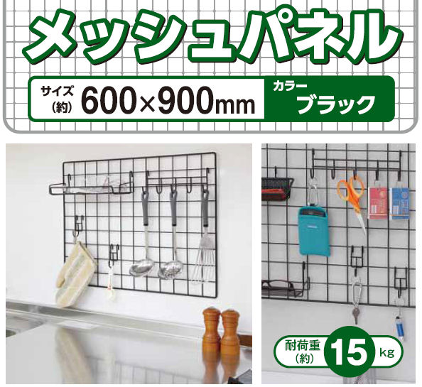 メッシュパネル BK 600×900