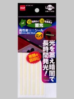 高性能蓄光シール ロング TO730