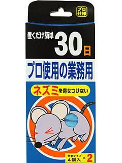 ネズミを寄せつけない30日 4個分割(30g)×2個入