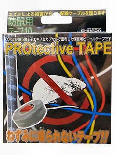 プロテクティブテープ 防鼠テープ 10m