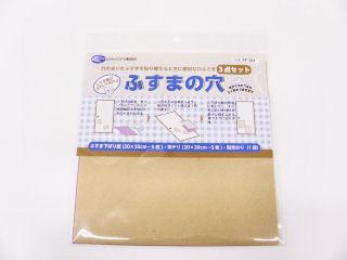 ふすまの穴 FF-301 1セット=下貼り紙:5枚+茶チリ:5枚+粉末のり(1袋)