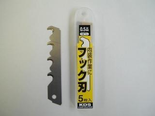 KDS カッター フックL替刃 HK-5H