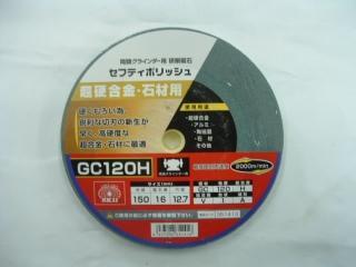SK11 セフティポリッシュ GC120 150×16mm