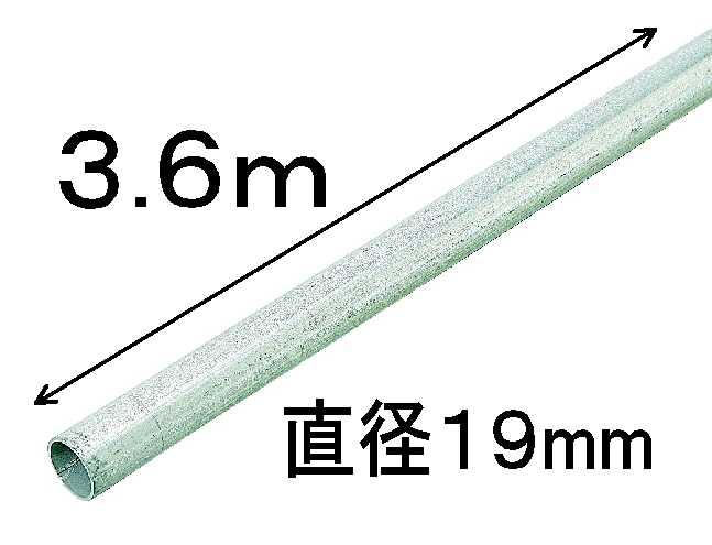 農業用直管パイプ 19.1×1.0×3600mm