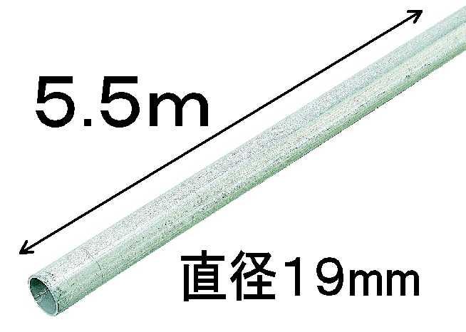 農業用直管パイプ 19.1×1.0×5400mm