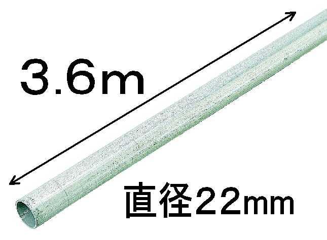 農業用直管パイプ 22.2×1.1×3600mm