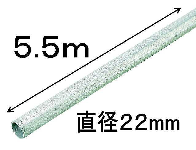農業用直管パイプ 22.2×1.1×5400mm