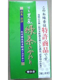 梅薫堂 備長炭麗 緑茶 80g