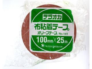 寺岡オリーブテープ 100mm×25m