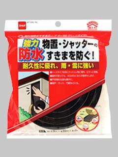 屋外用防水すきまテープ 9×30