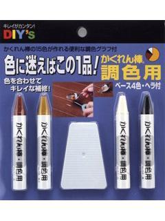 かくれん棒 AB-50 調色4本