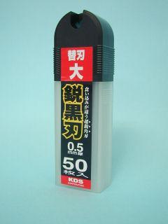 KDS 鋭黒刃 大 50枚 LB-50BH