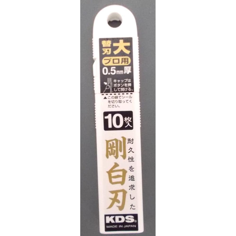 KDS替刃 大 10枚 LB-10H