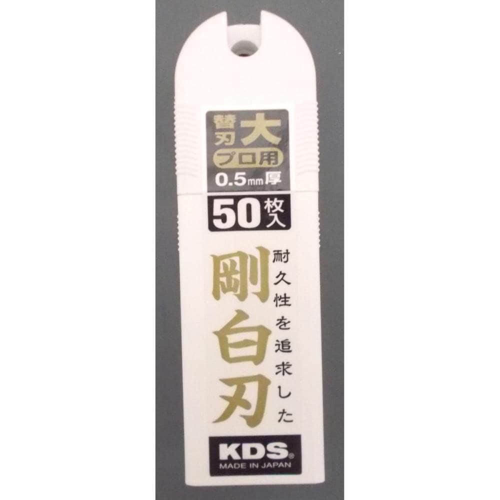 KDS 替刃 大 50枚 LB-50H