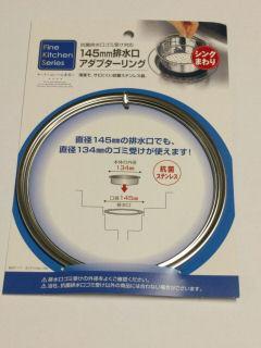 排水口用アダプターリング 145mm