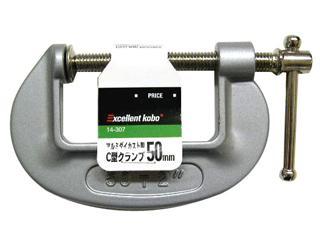 EXK アルミCクランプ 50mm