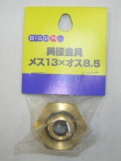 BIG-M 異径金具 13×8.5