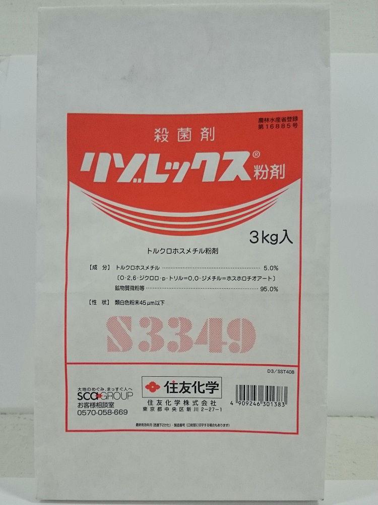 リゾレックス粉剤 3kg