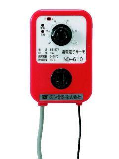 電子サーモ ND-610