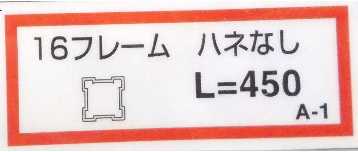 16フレーム ハネなし(A-1) 450