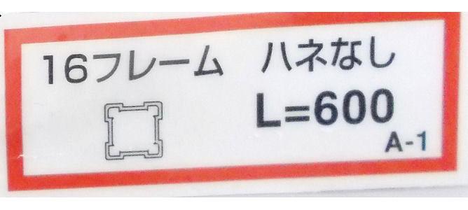 16フレーム ハネなし(A-1) 600
