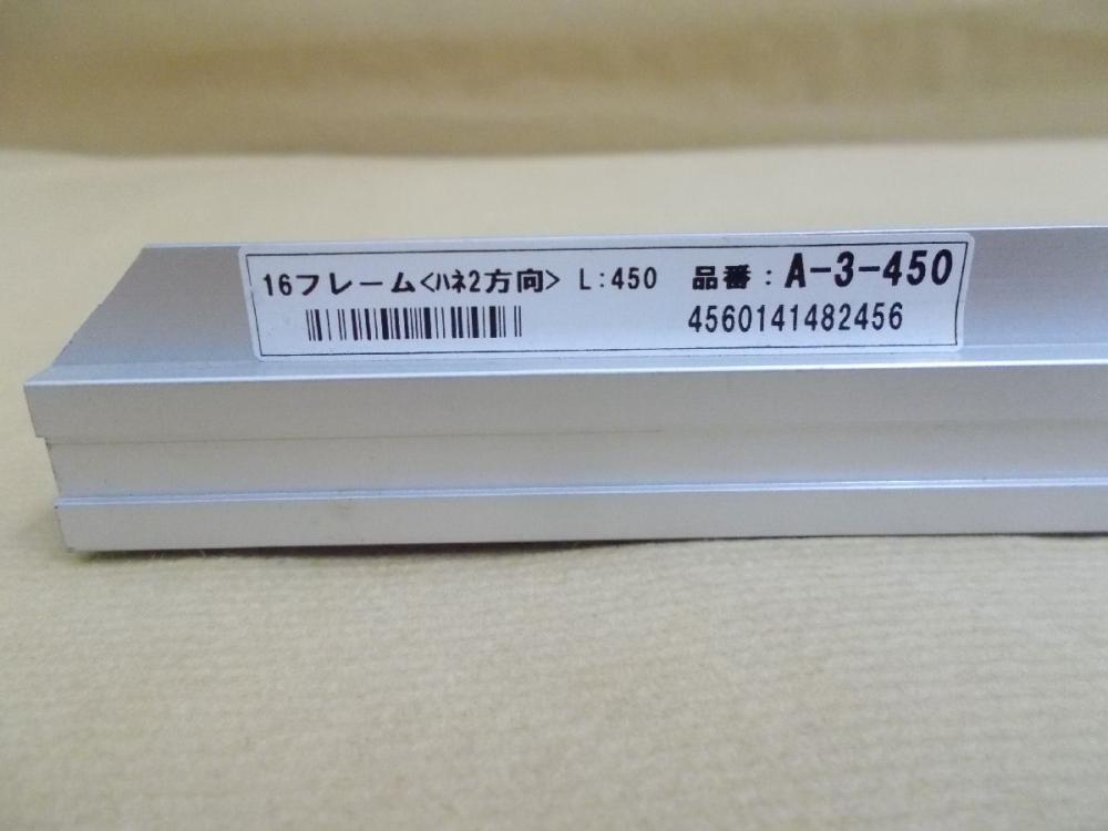 16フレーム(ハネ2方向)