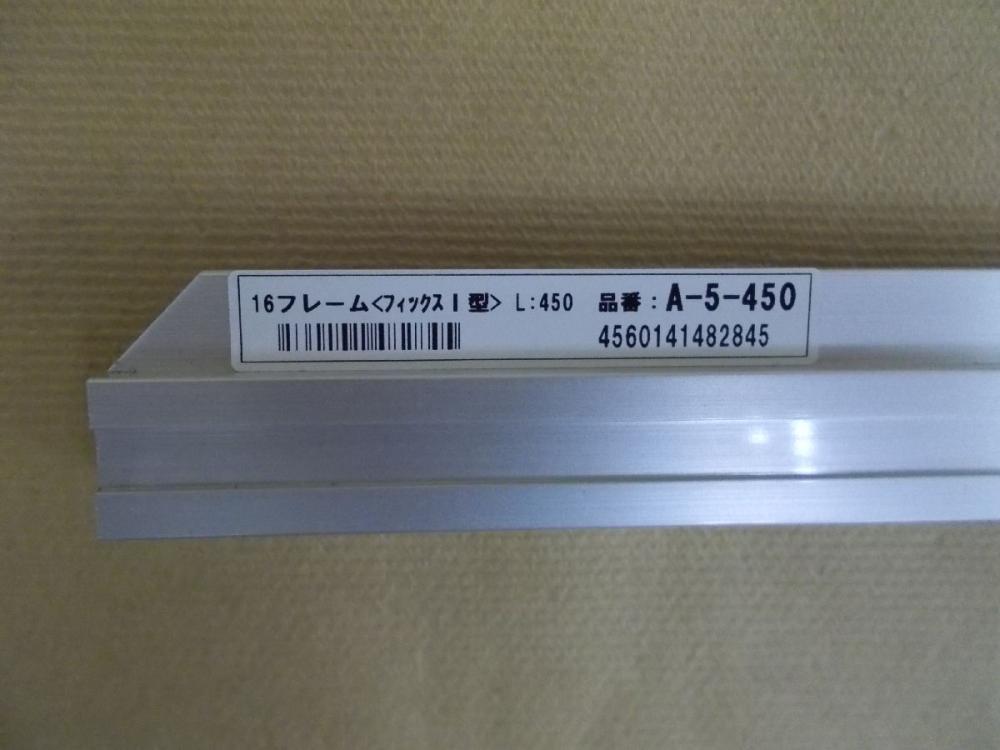 16基本フレーム(フィックスI型)