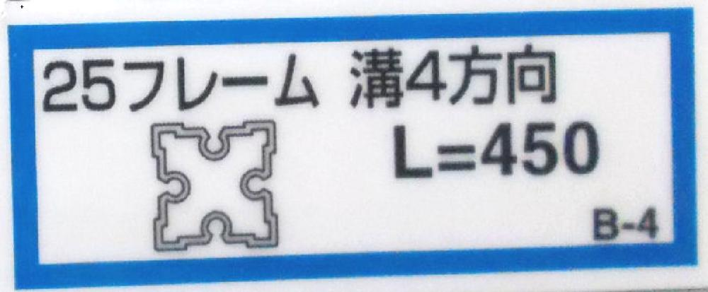 25フレーム溝4(B-4)
