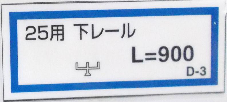 25用下レール(D-3)900