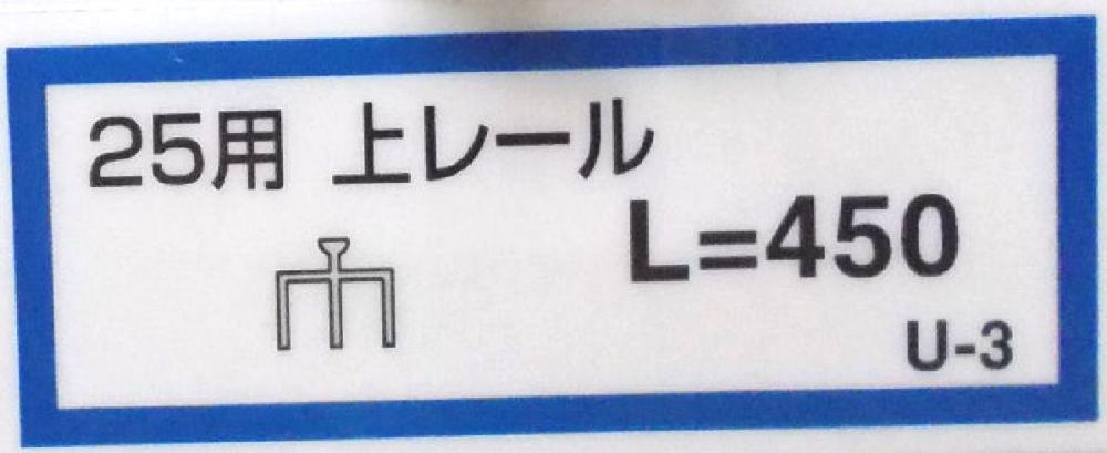 25用上レール(U-3)